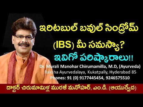 Irritable Bowel Syndrome (IBS), Ayurvedic Remedies in Telugu