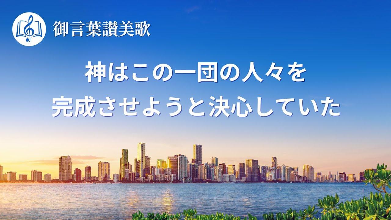 キリスト教の歌「神はこの一団の人々を完成させようと決心していた」(歌詞付き)日本语