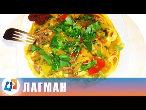 Уйгурский лагман. Очень вкусный домашний рецепт. Секреты блюда 🍴♨ Уйгурская кухня