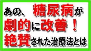 引用元 http://merkerson384.info/kenkou/manual84 糖尿病症状初期 糖尿...