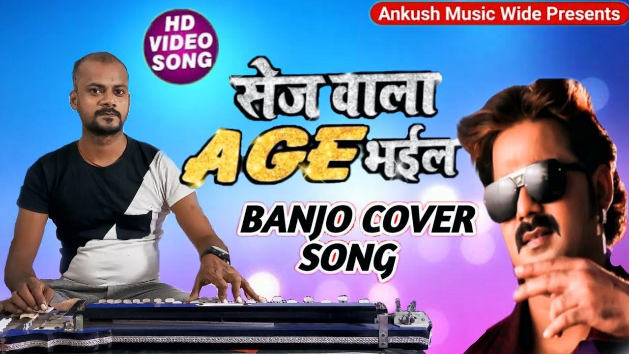 Download सेज वाला एज भईल #Pawan Singh - Banjo Cover Song.Sej Wala Age Bhail