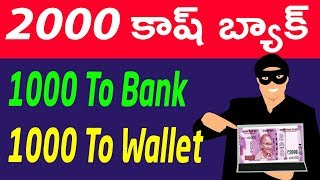 2000 cashback || best refer and earn app || best self earning app || rexback payment proof