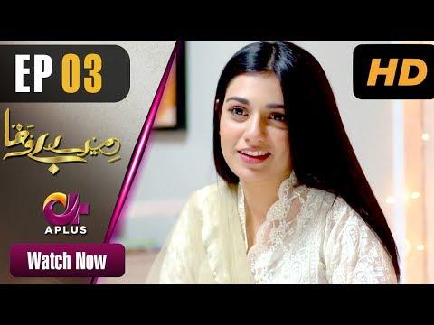 Mere Bewafa - Episode 3 - Aplus Drama
