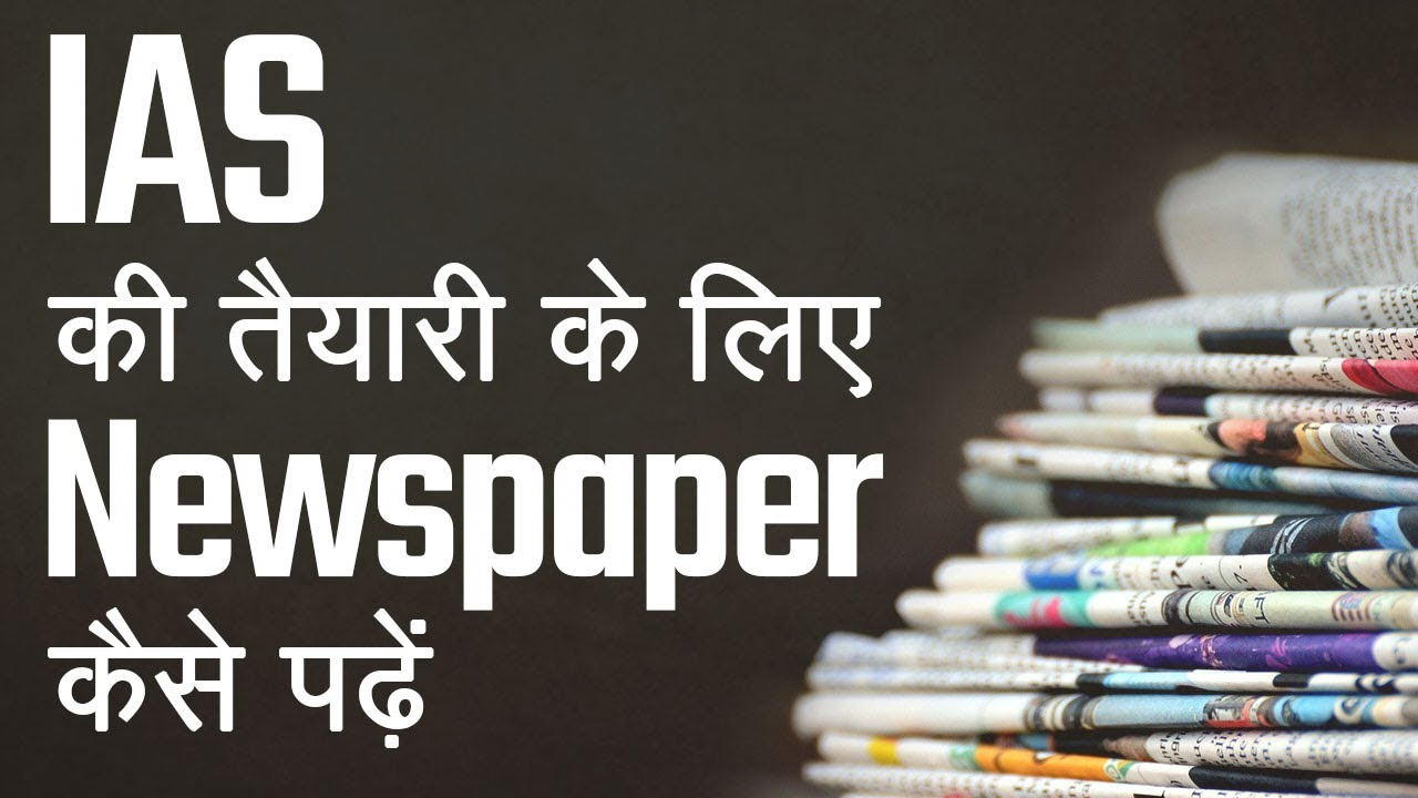 IAS Preparation: How to Read Newspapers