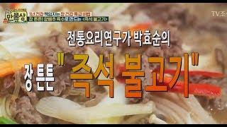 """양배추 육수로 만드는 """"즉석불고기""""_박효순 전통요리연구가_만물상"""