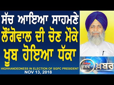Prime Khabar Di Khabar 606 Highhandedness In Election Of SGPC President