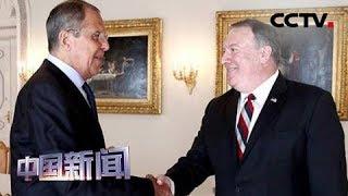 [中国新闻] 关注委内瑞拉局势 俄外长:武力解决委内瑞拉问题将带来灾难性后果 | CCTV中文国际