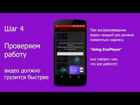 Ускоряем загрузку видео в Youtube на Android