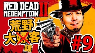 【9】發生咩事搞到要屠城?!懸賞升到5舊水... 【Red Dead Redemption 2 / 碧血狂殺2 / 荒野大鏢客2】9