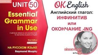 Unit 50 (51) Когда использовать инфинитив в английском? - уроки английского языка для начинающих