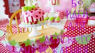 50 идей декора и оформления для детского дня рождения