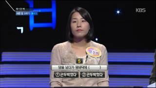 우리말 겨루기 - Woorimal Battle 20141208 #002