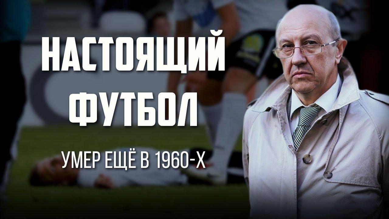 футбол сегодня Image: Андрей Фурсов «Футбол сегодня не спорт. Это бизнес и