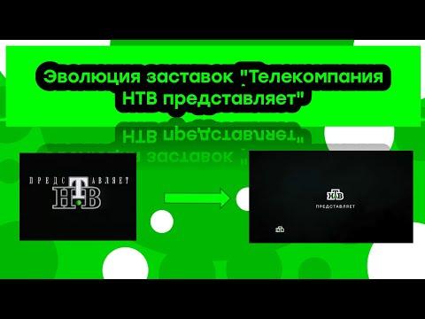 "Эволюция заставок ""Телекомпания НТВ представляет"""