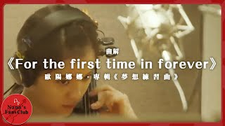 Video 歐陽娜娜Nana 的最新專輯CELLO LOVES DISNEY《夢想練習曲》中第七支曲目《For the first time in forever》曲解來啦! download MP3, 3GP, MP4, WEBM, AVI, FLV April 2018