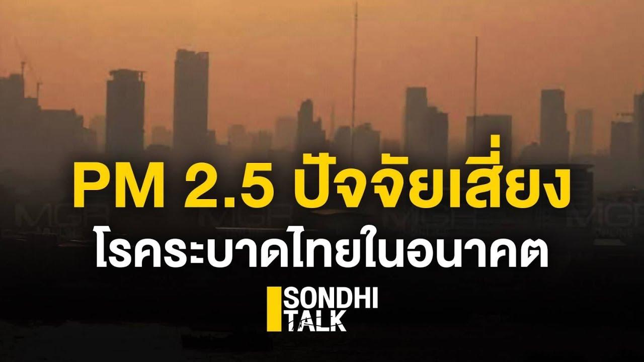 PM 2.5 ปัจจัยเสี่ยงโรคระบาดไทยในอนาคต : Sondhitalk (ผู้เฒ่าเล่าเรื่อง) EP.18