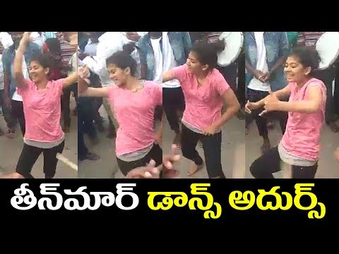 Teenmaar Dance By Beautiful Girl Hilarious Dance| Naati Tomato Tv