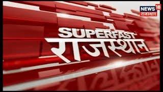तेज़ रफ़्तार ख़बरें राजस्थान से | Superfast Rajasthan | February 16, 2019