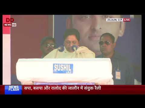 Mayawati addresses public rally in Jalaun, Uttar Pradesh