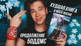 Абиссаль — Стейс Крамер / ХУДШАЯ КНИГА В МОЕЙ ЖИЗНИ