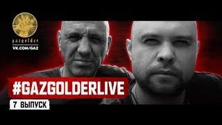 #GazgolderLive — 7 выпуск