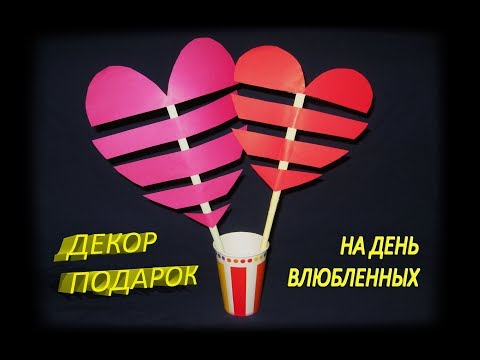 бумажное сердце своими руками