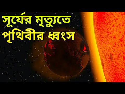 সূর্যের মৃত্যুতে পৃথিবীর ধ্বংস হবে । when the sun dies | End of sun life in bangla |ajob | odvut10