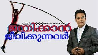 ജയിക്കാൻ  ജീവിക്കുന്നവർ | Online Worship service|Malayalam online Service | Br Suresh Babu
