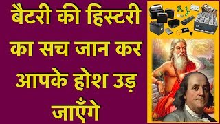 Battery Invention and Its History II Indian ancient science II Battery History and Real Truth