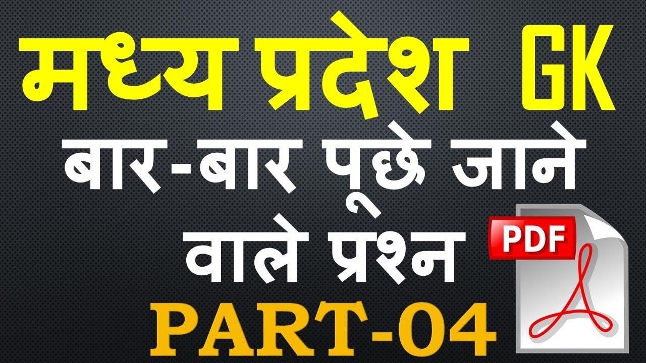 Madhya Pradesh General Knowledge Pdf
