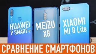 Большое сравнение: Meizu X8, Huawei P Smart Plus и Xiaomi Mi 8 Lite