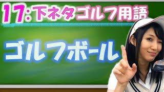 吉本 ピン 女芸人 ゴルフ芸人のアルバトロスしんによる、明日学校で使え...