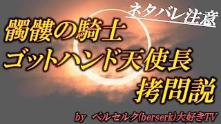 髑髏の騎士!ゴットハンド天使長 拷問説【ベルセルク(BERSERK)大好きTV】