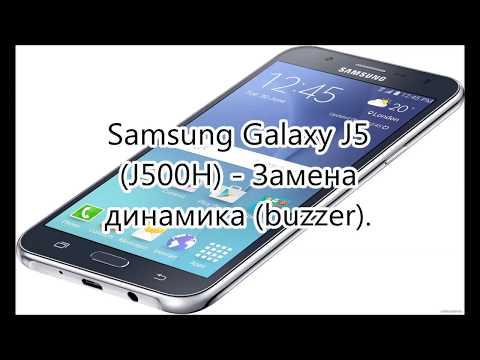 Samsung Galaxy J5 (J500H) - Замена динамика (buzzer).