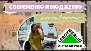БЮДЖЕТНЫЙ и СОВРЕМЕННЫЙ ремонт в квартире под сдачу РЕАЛЕН! | Обзор ЛЕРУА МЕРЛЕН видео