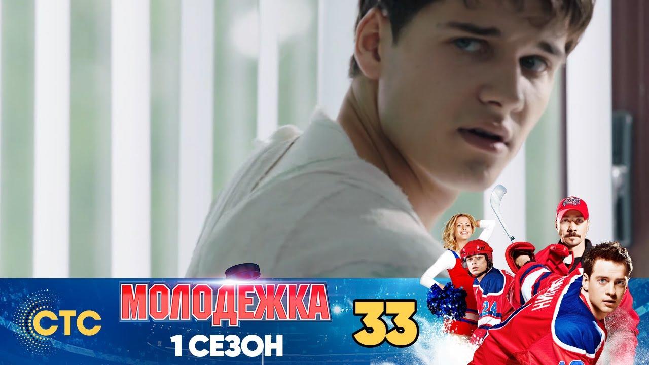 Молодежка   Сезон 1   Серия 33