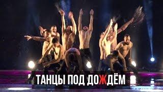Танцы под дождём / Авиатор / шоу