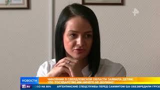 Чиновница в Свердловской области заявила детям что Государство им ничего не должно