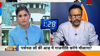 Taal Thok Ke: Why is Maulana questioning Supreme Court's decision on Triple Talaq