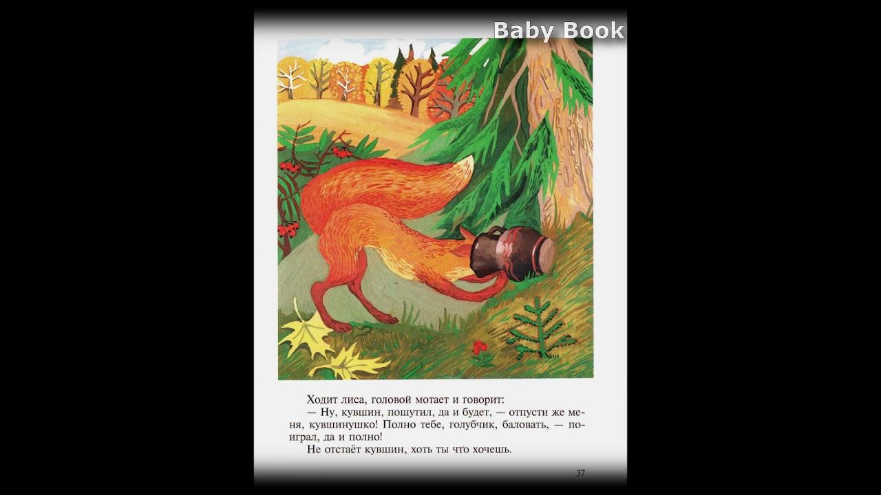 Сказка лиса и кувшин в картинках