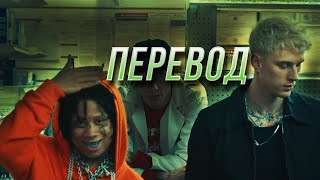 Machine Gun Kelly - Candy feat. Trippie Redd | ПЕРЕВОД