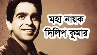 অভিনেতা মহানায়ক দিলীপ কুমার এর জীবন কাহিনী Biography of film cinema movie actor Dilip Kumar