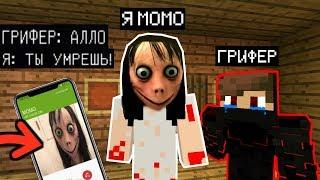 ТРОЛЛЮ ГРИФЕРА СКИНОМ МОМО (Анти-грифер шоу) MINECRAFT PE Ужасы momo