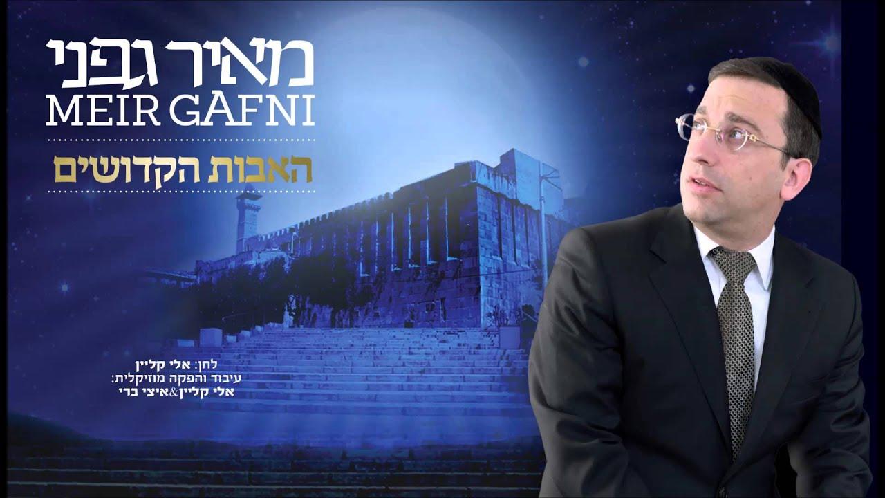 מאיר גפני | האבות הקדושים - אודיו | Meir Gafni | Ha'Avot HaKdoshim - AUDIO