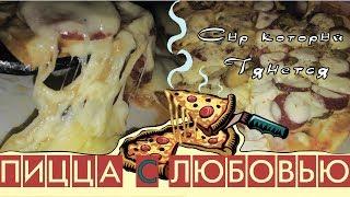 Пицца с тянущимся сыром. Сыр тянется. Сыр для пиццы