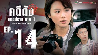 คดีดังกองปราบ ( DETECTIVE INVESTIGATION FILES )( 1995 )[ พากย์ไทย ]  l EP.14 l TVB Thai Action