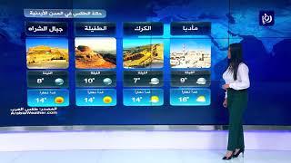 النشرة الجوية الأردنية من رؤيا 3-12-2019 | Jordan Weather