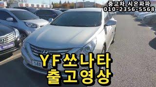 [출고영상] yf쏘나타 전주 중고차 매입 중고차 매매 …