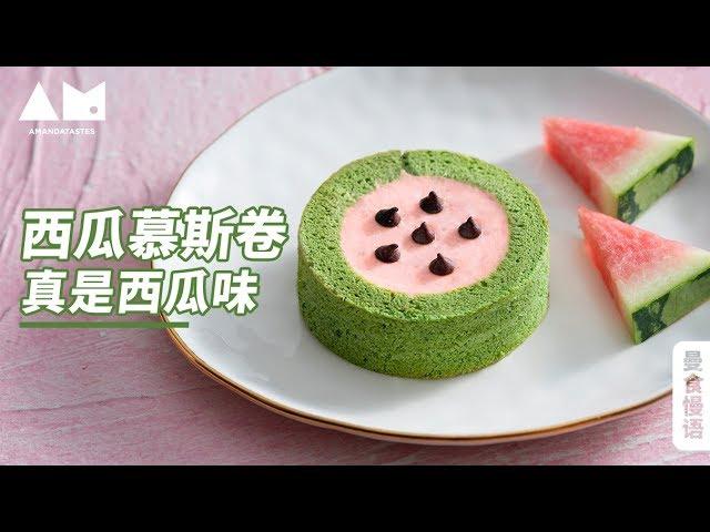 [Eng Sub]西瓜慕斯蛋糕卷【曼食慢语】*4K