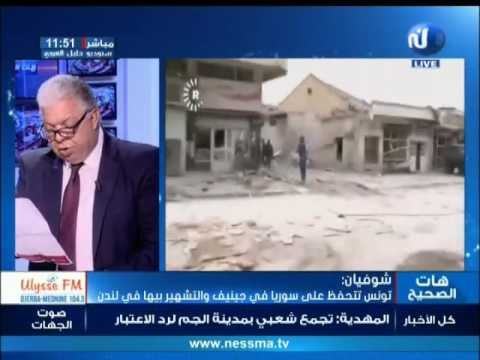 شـوفيـان : تونس تتحفظ على سوريا في جينيف والتشهير بها في لندن